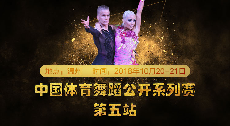 中国体育舞蹈公开系列赛第五站(温州)