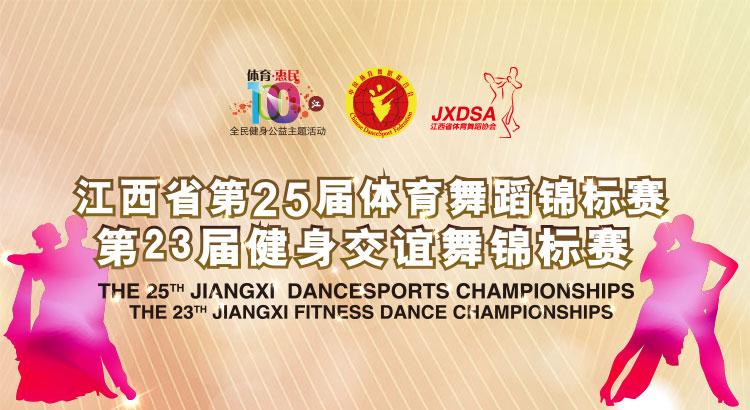 2018年江西省第25届体育舞蹈第23届健身交谊舞锦标赛