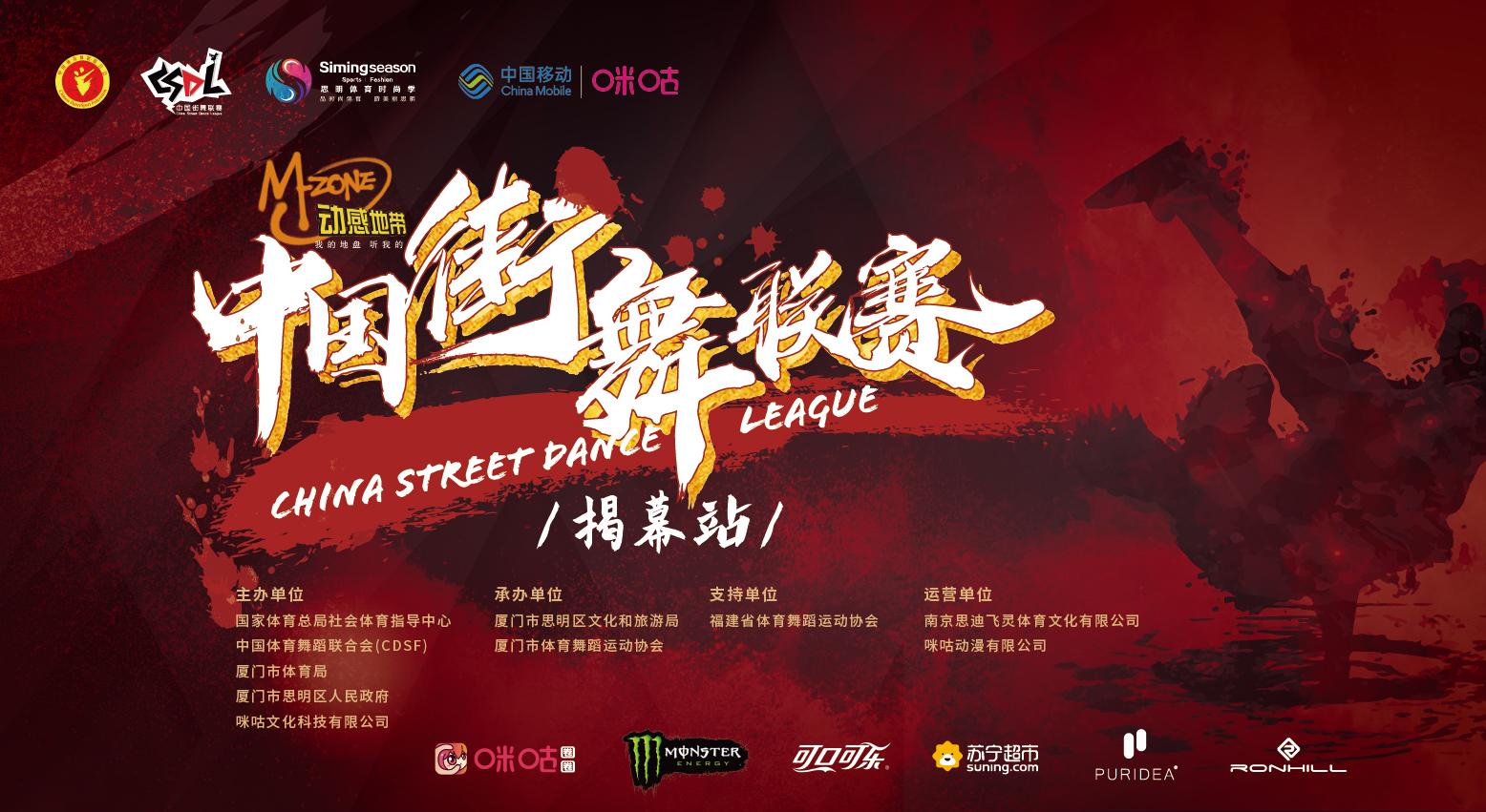 2019-2020年度中国街舞联赛(揭幕站)花絮
