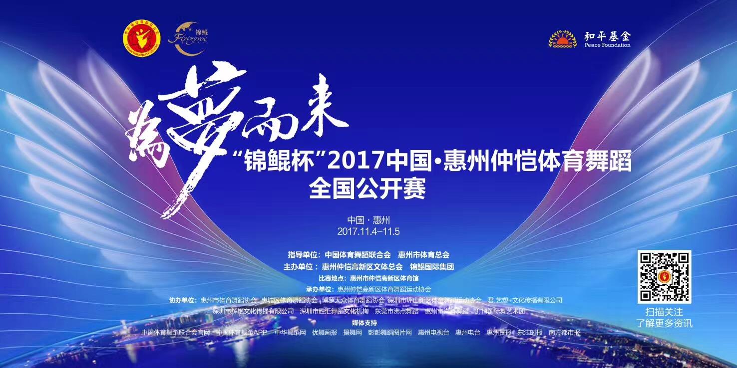 """""""锦鲲杯""""2017中国惠州仲恺体育舞蹈全国公开赛"""