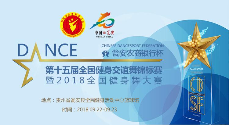 第十五届全国健身交谊舞锦标赛暨2018全国健身舞大赛