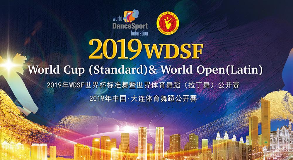 2019年WDSF标准舞世界杯暨世界拉丁舞公开赛