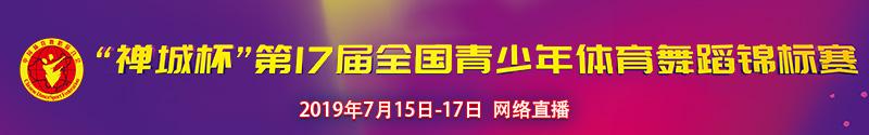 第17届全国青少年体育舞蹈锦标赛网络直播