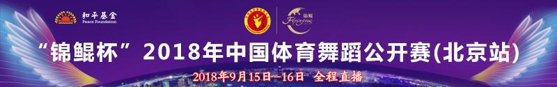 """锦鲲杯""""2018年中国体育舞蹈公开系列赛(北京站)现场直播"""
