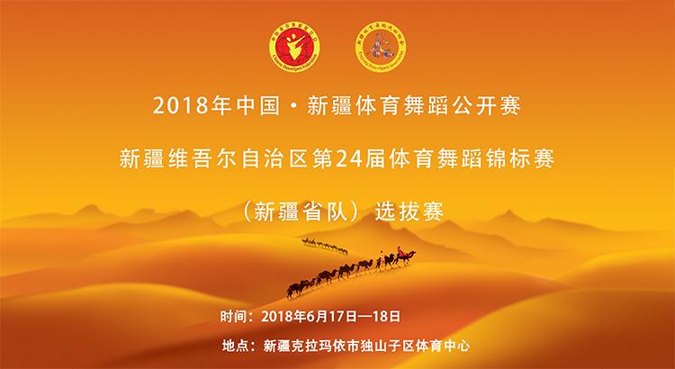 2018年中国·新疆体育舞蹈公开赛 新疆维吾尔自治区第24届体育舞蹈锦标赛 (新疆省队)选拔赛