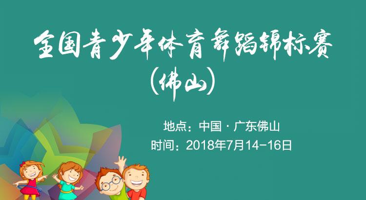 全国青少年体育舞蹈锦标赛(佛山)