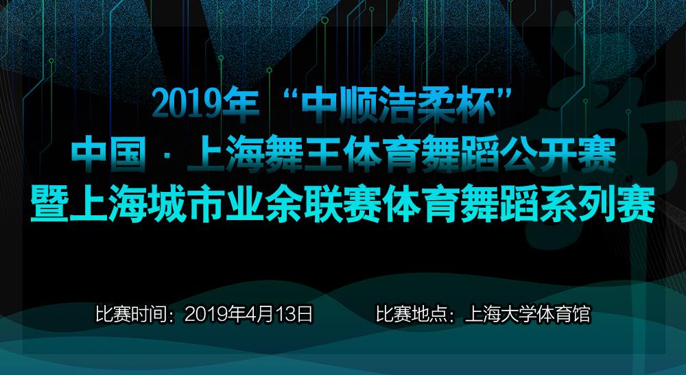 """2019年""""中顺洁柔杯""""中国∙上海舞王体育舞蹈公开赛暨上海城市业余联赛体育舞蹈系列赛"""