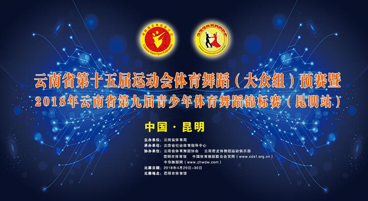 2018年云南省第九届青少年体育舞蹈锦标赛(昆明站)