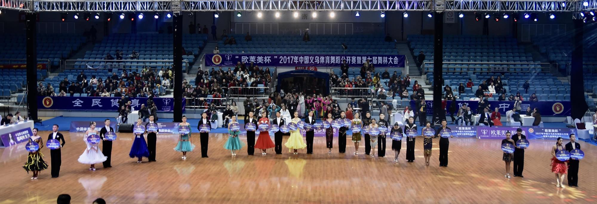 """""""欧莱美""""杯2017年中国义乌体育舞蹈公开赛暨第七届舞林大会"""