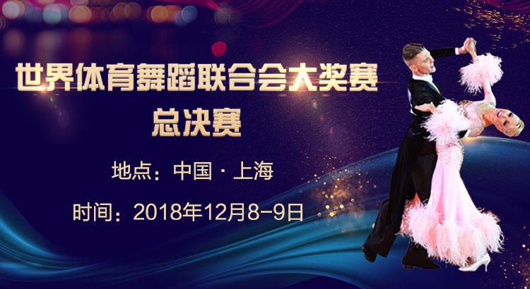 世界体育舞蹈联合会大奖赛总决赛(上海)