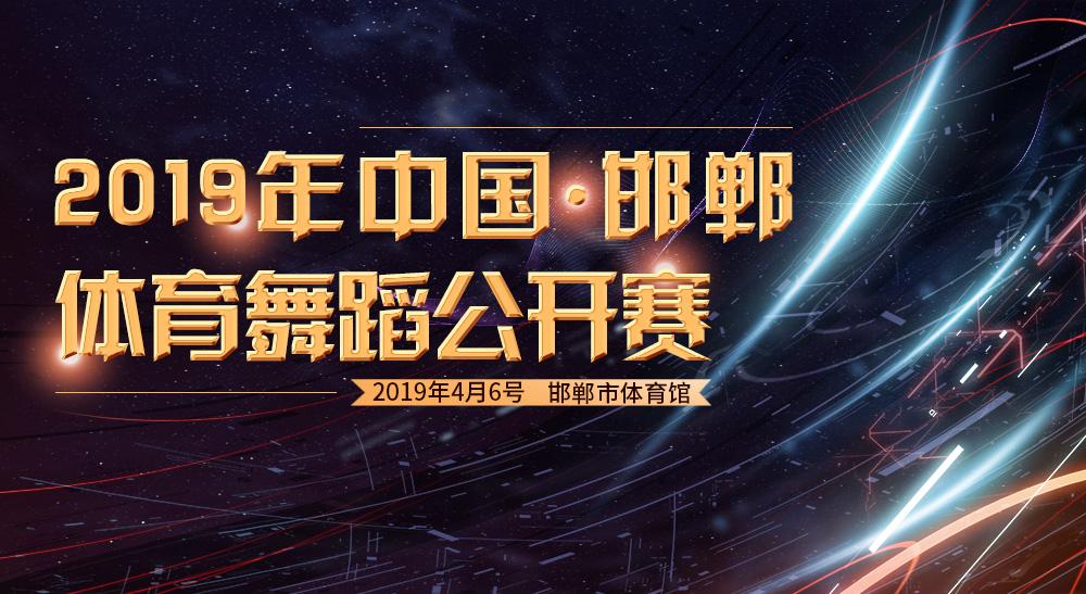 2019年中国·邯郸体育舞蹈公开赛