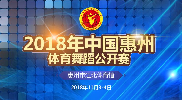 """""""贝蒂杯""""2018-第二届中国·惠州体育舞蹈公开赛"""
