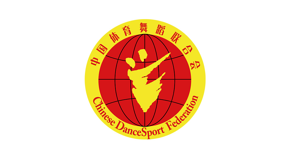 2021年中国·黑龙江体育舞蹈公开赛