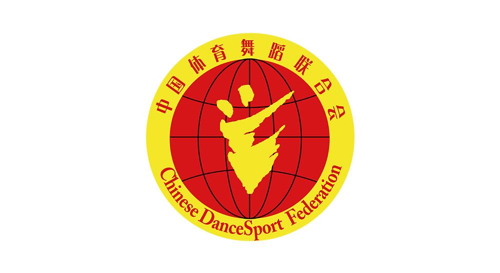 2021 年中国·深圳福田体育舞蹈公开赛