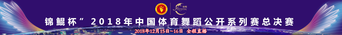 """""""锦鲲杯""""中国体育舞蹈公开系列赛总决赛全程直播"""