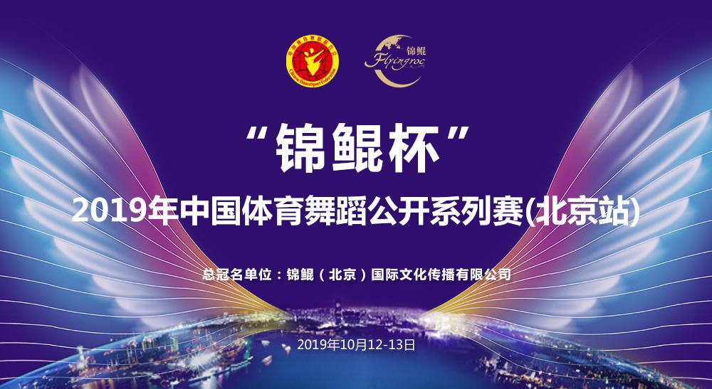 """""""錦鯤杯""""2019年中國體育舞蹈公開系列賽(北京站)"""