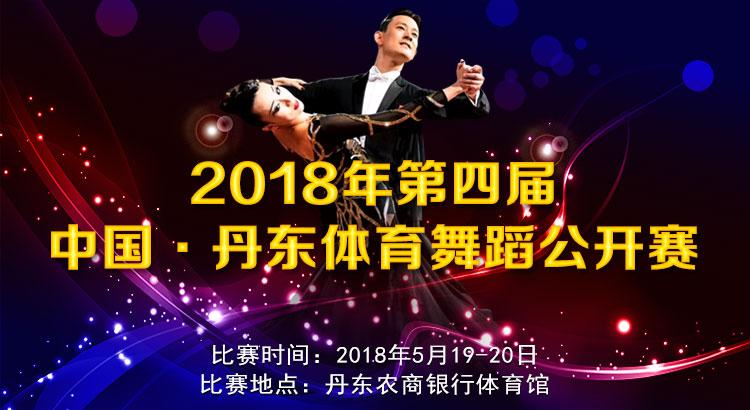 2018年第四届中国丹东体育舞蹈公开赛