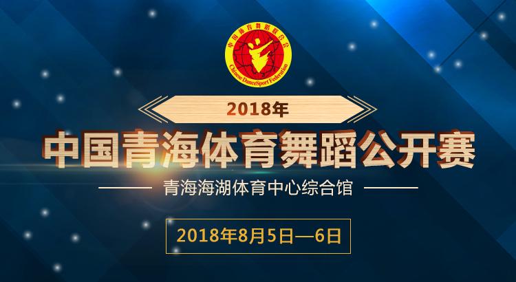 2018年中国青海体育舞蹈公开赛竞赛规程