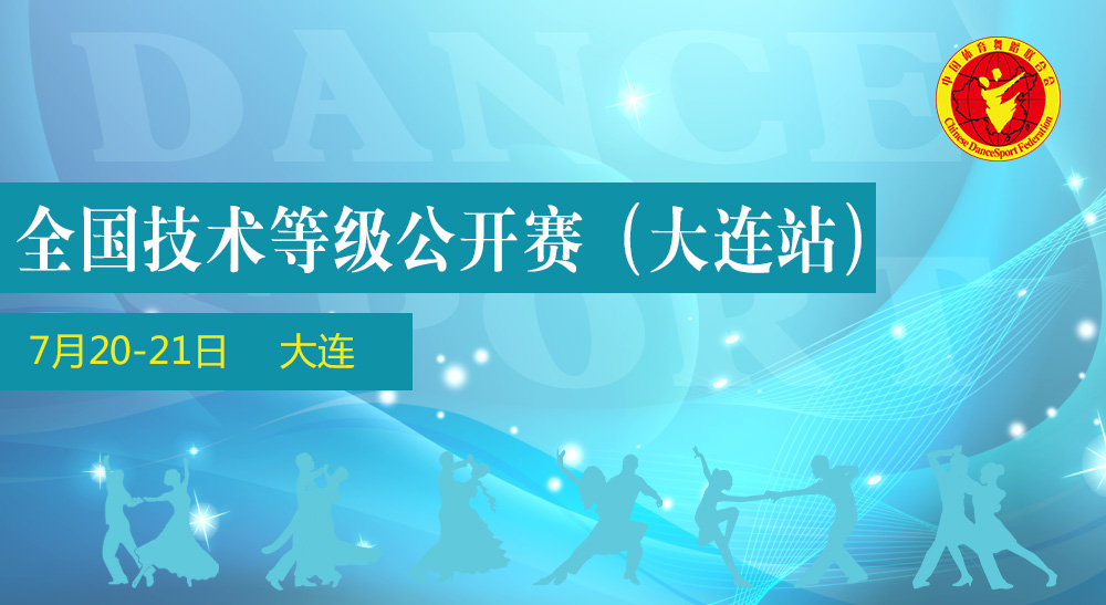 2019年中国体育舞蹈技术等级公开赛赛(大连站)
