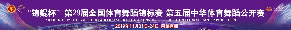 """""""锦鲲杯""""第29届全国体育舞蹈锦标赛"""