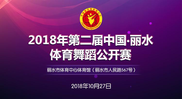 2018年中国丽水体育舞蹈公开赛