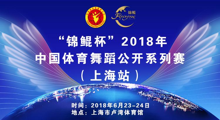 """""""锦鲲杯""""2018年中国体育舞蹈公开系列赛(上海站)"""