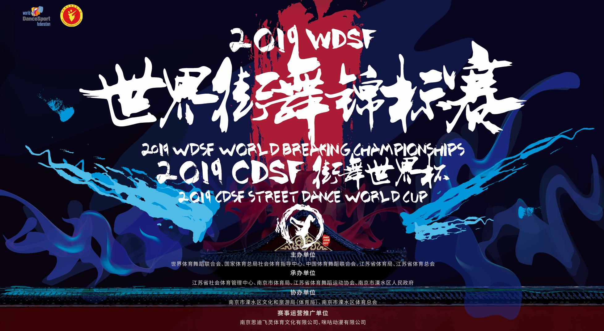 2019WDSF世界街舞锦标赛2019CDSF街舞世界杯图片集锦