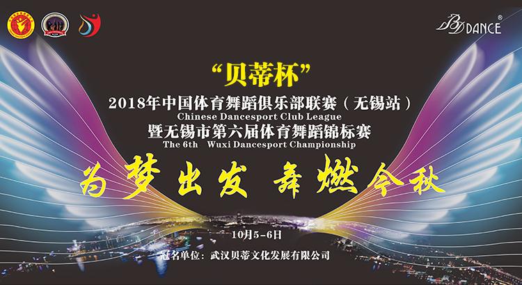 """""""贝蒂杯""""2018年中国体育舞蹈俱乐部联赛(无锡站)暨无锡市第六届体育舞蹈锦标赛"""