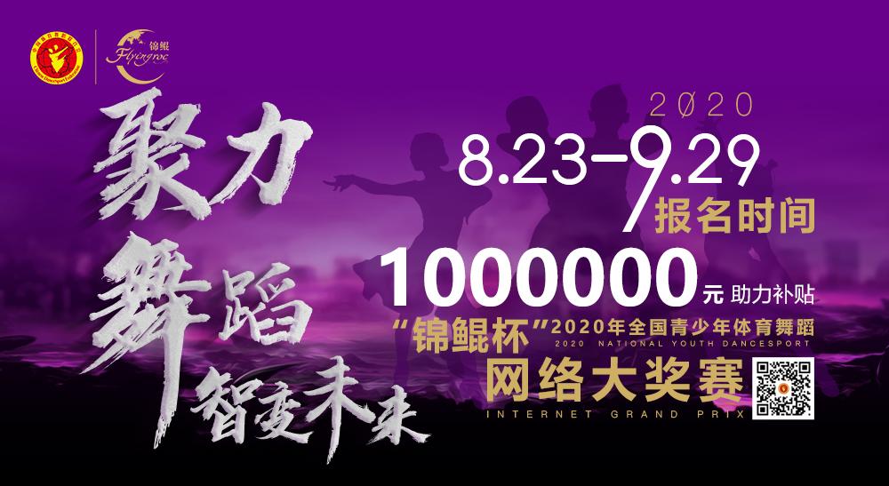 """""""锦鲲杯""""2020 年全国青少年体育舞蹈网络大奖赛"""