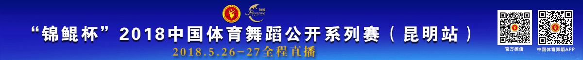 """""""锦鲲杯""""2018年中国体育舞蹈公开系列赛(昆明站)现场直播"""