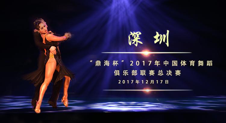 """""""鼎海杯""""2017年中国体育舞蹈俱乐部联赛总决赛"""