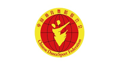 """2021年中国·芜湖""""舞之缘""""杯体育舞蹈公开赛"""