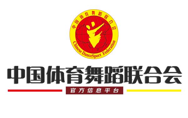 中国体育舞蹈联合会关于印发2018WDSF国际体育舞蹈系列公开赛竞赛规程的通知