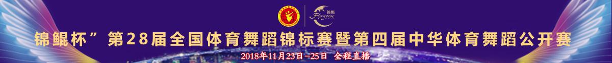 """""""锦鲲杯""""第28届全国体育舞蹈锦标赛现场直播"""