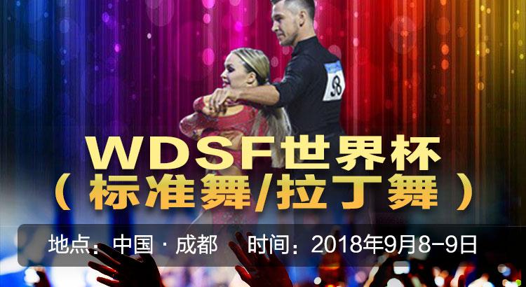 世界杯拉丁舞/标准舞(成都)