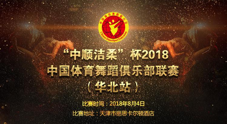 """""""中顺洁柔""""杯2018年中国体育舞蹈俱乐部联赛(华北站)"""