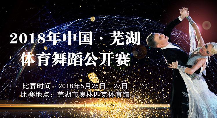 2018年中国芜湖体育舞蹈公开赛