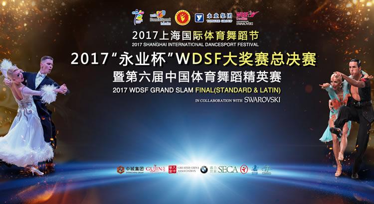 """2017""""永业杯""""WDSF大奖赛总决赛暨第六届中国体育舞蹈精英赛"""