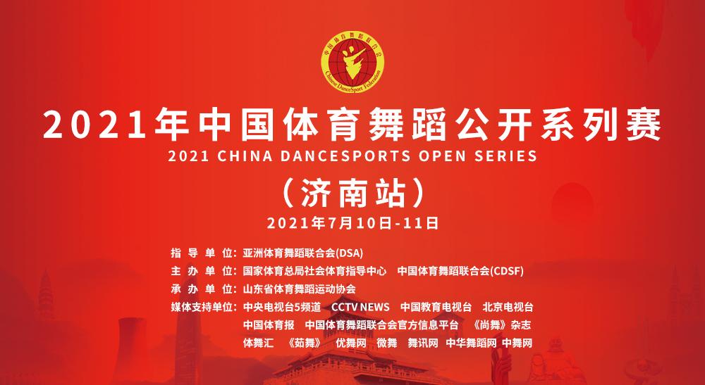 2021年中国体育舞蹈公开系列赛(济南站)