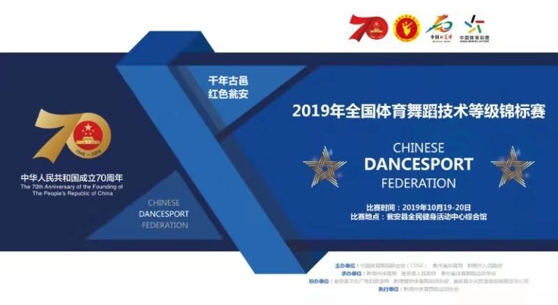 2019年全國體育舞蹈技術等級錦標賽