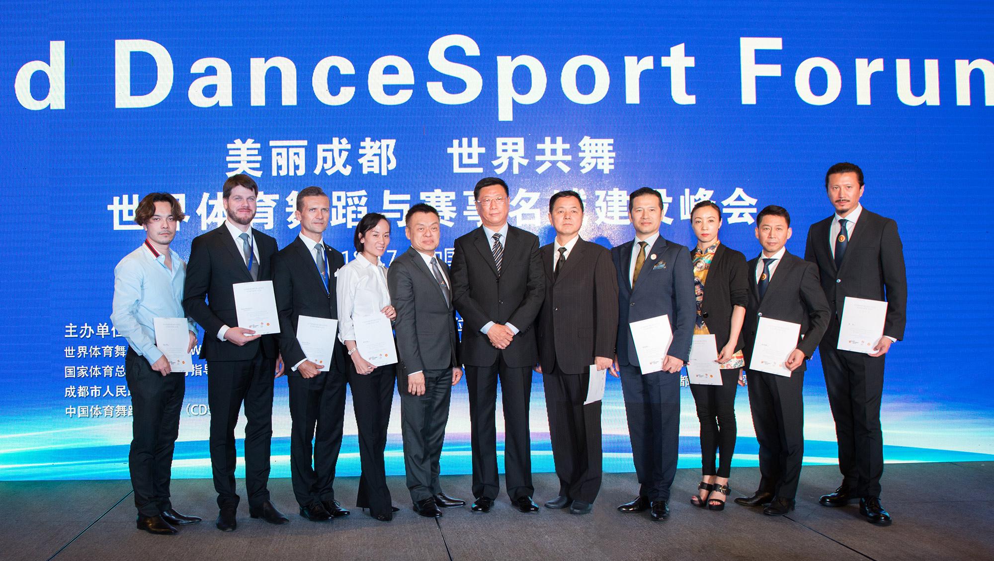 美丽成都 世界共舞——世界体育舞蹈与赛事名城建设峰会顺利召开