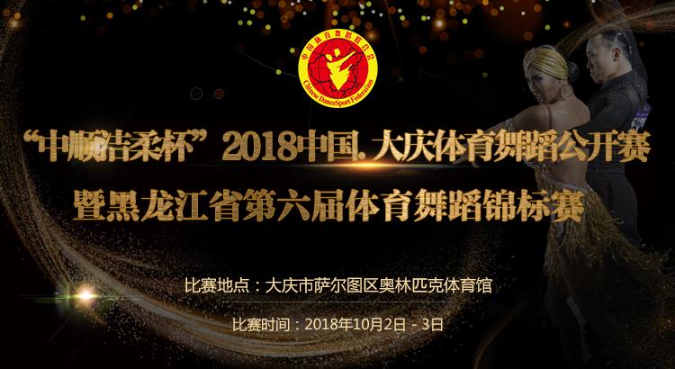 2018中国.大庆体育舞蹈公开赛暨黑龙江省第六届体育舞蹈锦标赛
