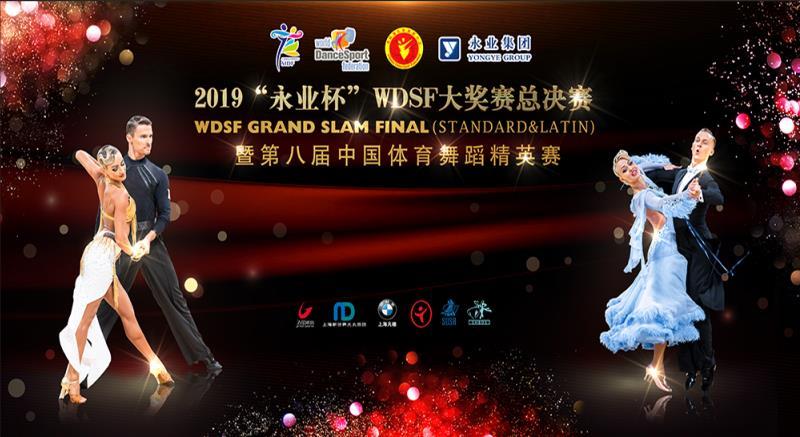 2019年世界體育舞蹈大獎賽總決賽暨第8屆中國體育舞蹈精英賽