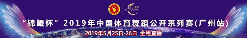 """""""锦鲲杯"""" 2019年中国体育舞蹈公开系列赛(广州站)现场直播"""