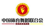 关于举办2018年第四届中国·丹东体育舞蹈公开赛的通知
