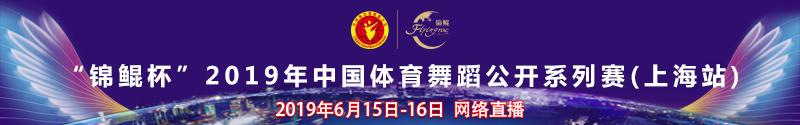"""""""锦鲲杯""""2019年中国体育舞蹈公开系列赛(上海站)现场直播"""