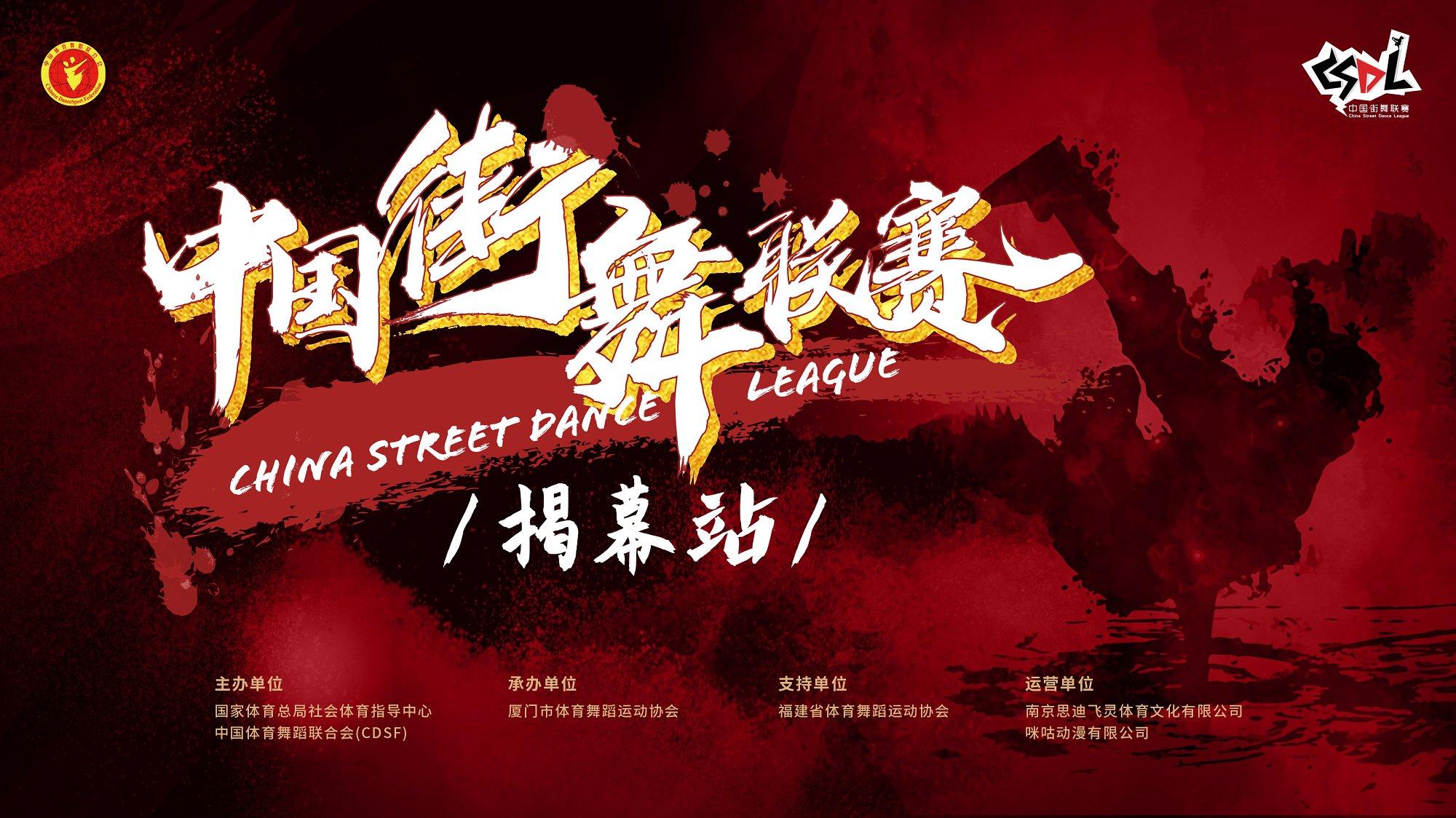 2019-2020年度中國街舞聯賽(揭幕站)