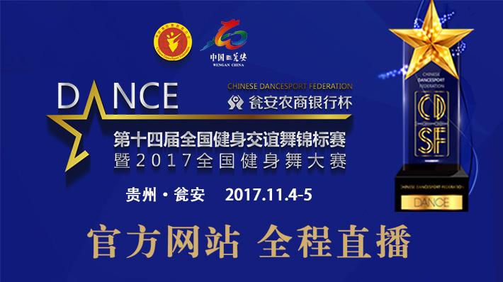 第14届全国健身交谊舞锦标赛