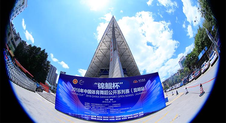 """""""锦鲲杯""""2018年中国体育舞蹈公开系列赛(昆明站)"""