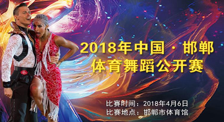 2018年中国邯郸体育舞蹈公开赛